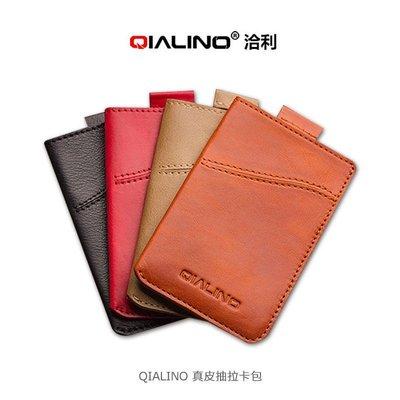 QIALINO 真皮抽拉卡片包 證件夾 信用卡夾 鈔票夾