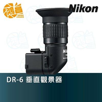 【鴻昌】NIKON DR-6 垂直觀景器