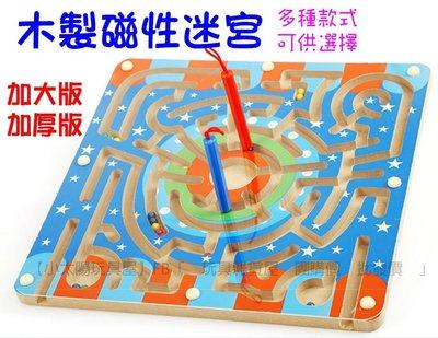 【小太陽玩具屋】木製彩色卡通磁性迷宮 木製啟蒙早教益智玩具 開發智力 運筆迷宮 足球迷宮 巴士迷宮 海洋迷宮 6032