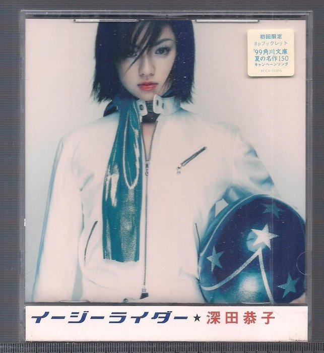 深田恭子   Easy Rider逍遙騎士   日版初回限定單曲CD未拆封