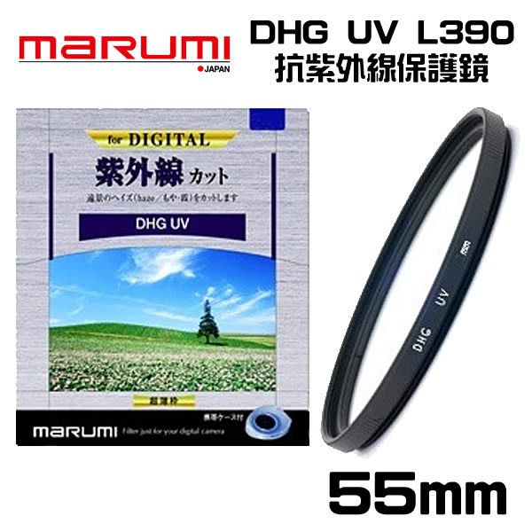 ((名揚數位)) MARUMI DHG UV L390 55mm 多層鍍膜 抗紫外線 保護鏡