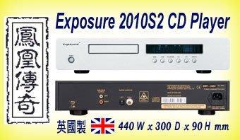 ~台中鳳誠影音~ EXPOSURE 2010S2 CD PLAYER 播放器