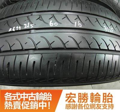 【宏勝輪胎】中古胎 落地胎 型號:A697.215 60 16 橫濱YOHAMA AE01 4條 含工4000元