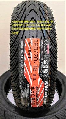 全網最低 保證原廠 北市完工1100 勁戰 G6 FNX G1061超耐磨複合胎 120/70-12 120/70-12
