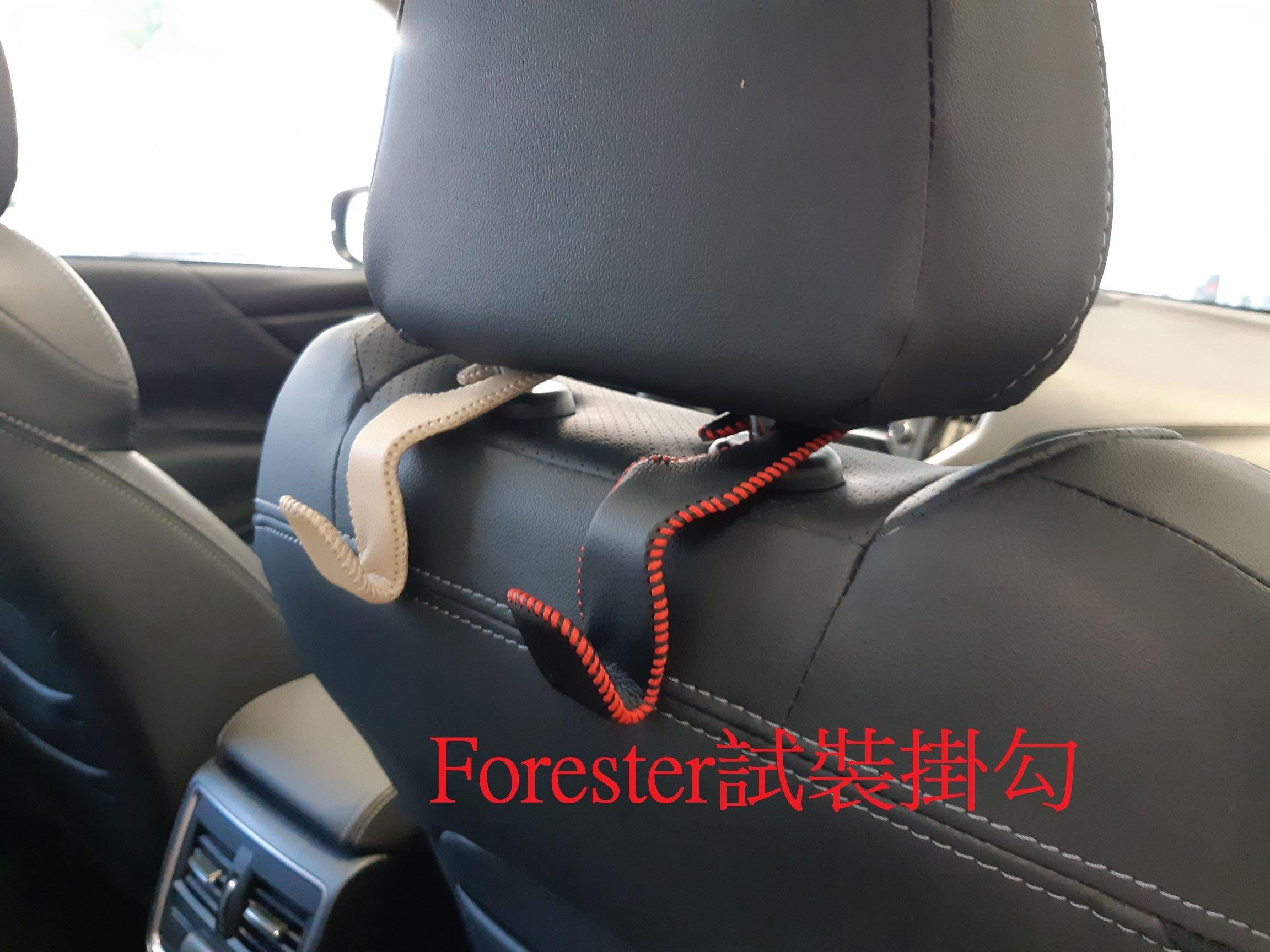 Forester XV Levorg Impreza Outback高質感汽車椅背皮革不銹鋼掛勾 隱藏式掛勾座椅掛勾