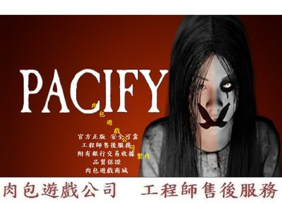 PC版 肉包遊戲 官方正版 繁體中文 安撫 鬧鬼殯儀館 STEAM Pacify 須Win10