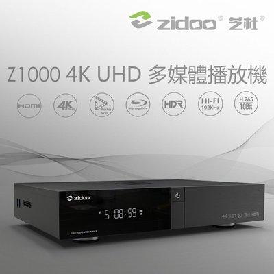 ZIDOO 芝杜 Z1000 4K UHD 多媒體影音播放機 全新公司貨~免運