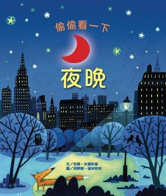 全新|《偷偷看一下 - 夜晚》|台灣麥克|英國Usborne|原價320|愛子森林 新北市