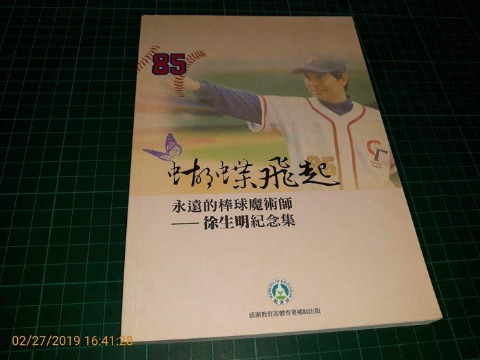 徐生明之妻 謝榮瑤 親簽贈本《蝴蝶飛起 永遠的棒球魔術師 - 徐生明紀念集》【CS超聖文化讚】
