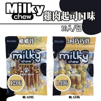 =白喵小舗=Milky Chew《犬用-雞肉起司 嚼嚼骨/巧巧骨3吋 》10入 /老犬也適合唷!!