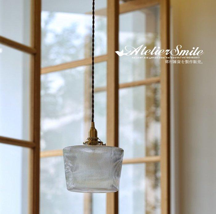 [ Atelier Smile ] 鄉村雜貨 日本直送 復古黃銅 手工豎紋玻璃吊燈 純銅製配件 民宿 咖啡廳  # 免運