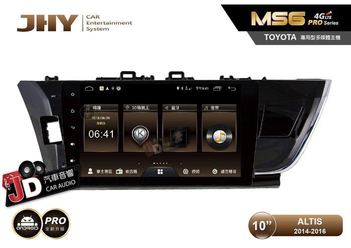 【JD汽車音響】JHY MS6 PRO版 TOYOTA ALTIS 14-16 10吋螢幕 4GLTE車聯網/安卓專用機