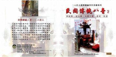 AG-6002 民間傳統八音第二集 VCD