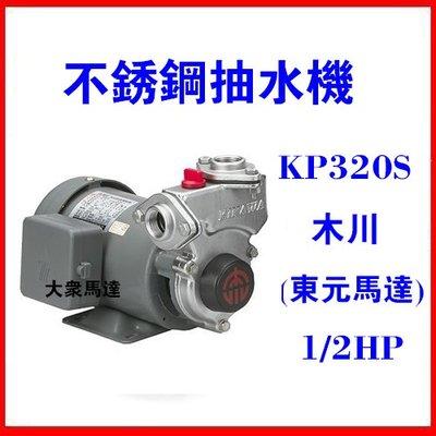@大眾馬達~東元KP320S不銹鋼(白鐵)、不生鏽抽水機、抽水機、高效能馬達、低噪音。