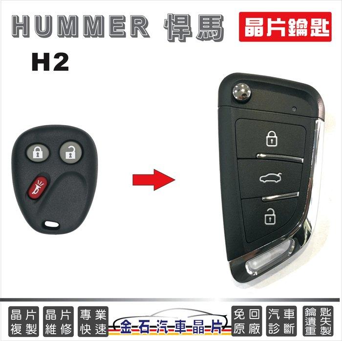 HUMMER 悍馬 H2 汽車晶片 鑰匙複製 拷貝鎖匙 開鎖 打鑰匙 摺疊鑰匙