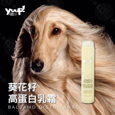 送贈品◎義大利《優瀑 YUUP》葵花籽高蛋白乳霜 250ml 犬貓適用 深層滋養毛髮