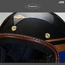[安信騎士] 飛喬 Feature 二行程永續協會 聯名款 華德 亮光石墨藍 復古帽 雙D扣 皮革包邊 安全帽