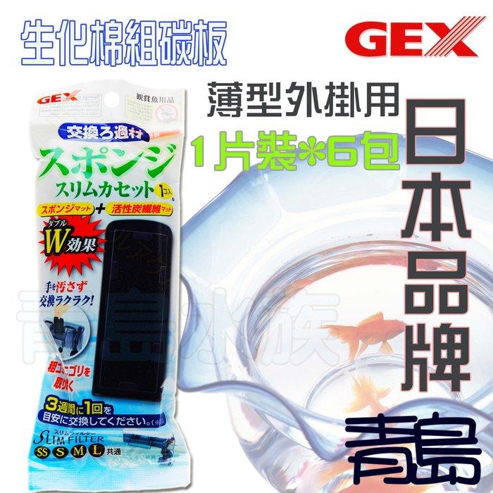 Q。。。青島水族。。。G-113-2-6日本GEX五味-超薄型外掛過濾器專用==生化棉組碳板(單包1入*6)