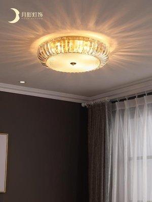 【德興生活館】全銅后現代led吸頂燈臥室燈輕奢家用溫馨美式房間圓形大氣水晶燈 限時促銷