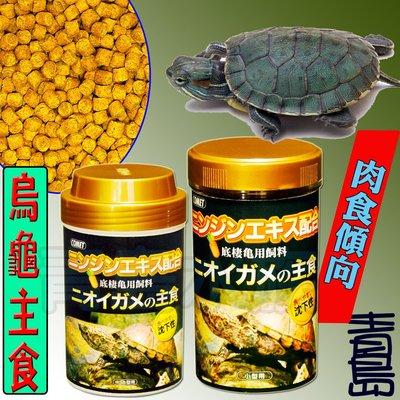 T。。。青島水族。。。0357日本comet可美多--烏龜水龜澤龜主食(麝香龜/屋頂龜)下沉型==55g-小顆粒