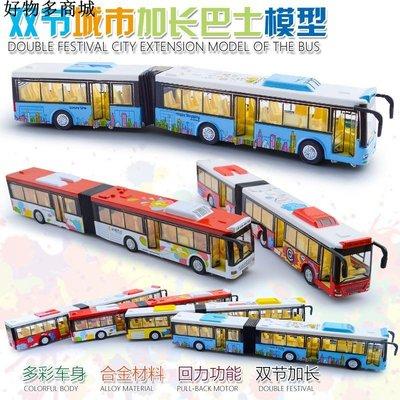 玩具 模型玩具 兒童玩具 兒童玩具小汽車合金加長公交車巴士客車聲光回力車模公共汽車模型