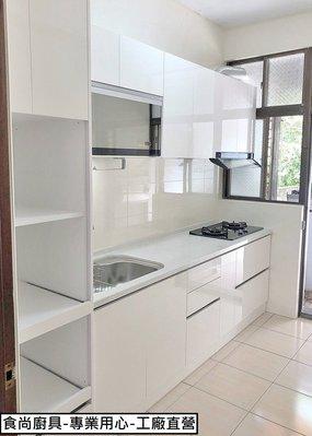食尚廚具-人氣平價廚具專業客製屬於您的廚具 石英石檯面 總長度250CM 廚具/流理台