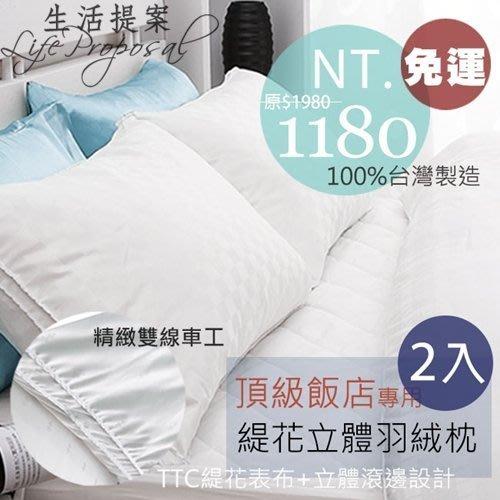 【生活提案】台灣製造MIT─鑽石頂級立體羽絨枕(2入)─舒適不刺人防穿刺‧兩個1180免運 可自取