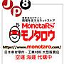 JP8 日本空運代購〈monotaro零件網〉車材 零...