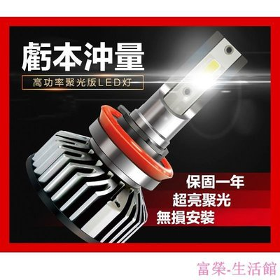 【 熱銷】最性價比 9000LM 汽車 機車 LED大燈 H4 H7 H11 H1 9005 9006 HB3 HB~X