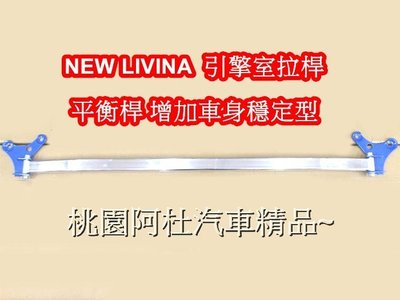 NEW LIVINA  拉桿 引擎室拉桿 平衡桿 增加車身穩定型
