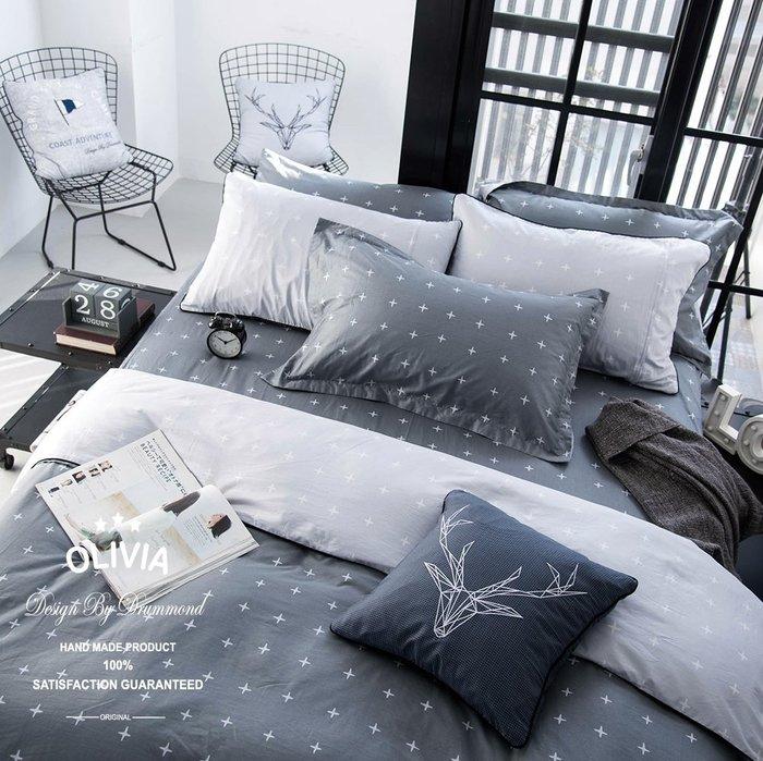 【OLIVIA 】DR820 阿波羅 灰 標準雙人薄床包枕套三件組 【不含被套】 都會簡約系列 100%精梳棉 台灣製