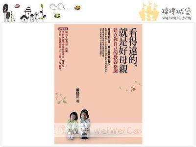 ♪♫瑋瑋城堡✲親子教養/繪本♪♫ (二手書出售) 看得遠的,就是好母親 作者: 番紅花