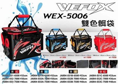 《競工坊》全新款V-FOX誘餌桶.36cm置物桶.誘餌袋a-sa桶.適用路亞池釣海釣磯釣船釣WEX5006Shimano