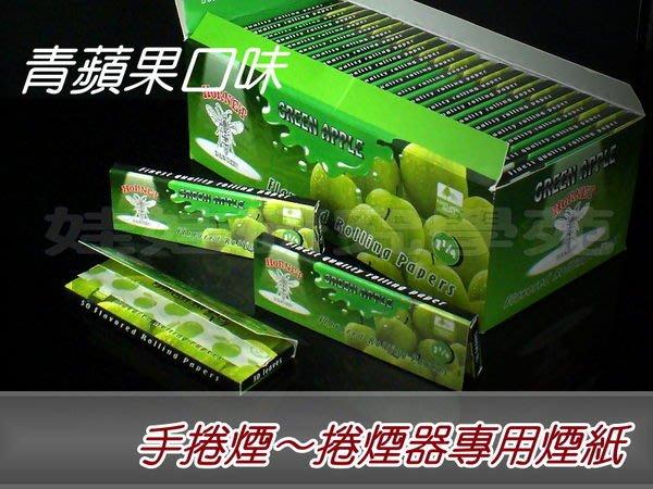 ㊣娃娃研究學苑㊣全館滿499免運費 手捲菸紙 煙紙 捲煙器專用 青蘋果口味菸紙 煙紙 1組2包(SS1)