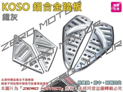 ZeroMotor☆KOSO 勁戰四代 CYGNUS 髮絲紋 鋁合金踏板 金屬踏板 腳踏板 前中 鐵灰