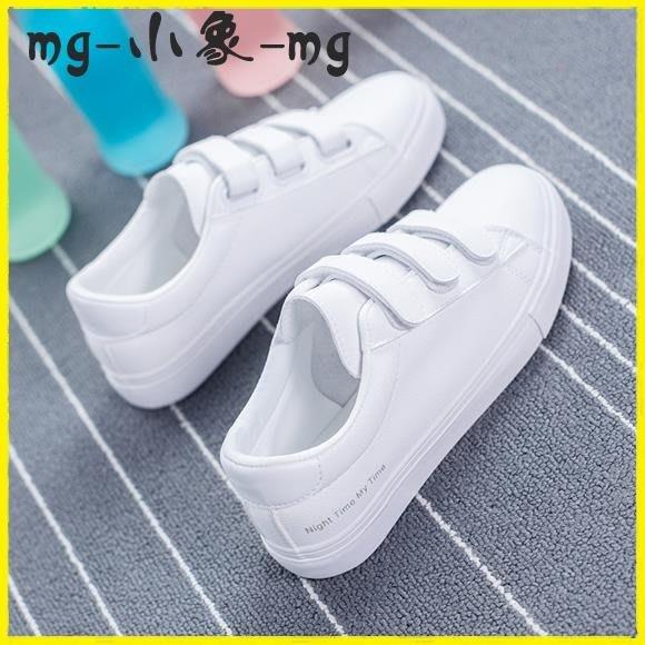 魔術貼白鞋 魔術貼小白鞋百搭韓版白鞋平底板鞋子