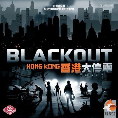 ☆快樂小屋☆ 香港大停電 Blackout:HONG KONG 繁體中文版 正版 台中桌游