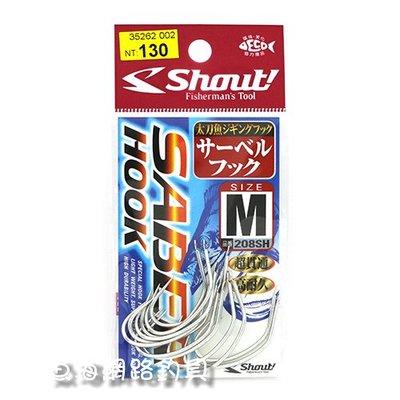 魚海網路釣具 Shout 鉤SABER 208SH S/M  魚鉤 日本鉤 (買10送1) 可任搭