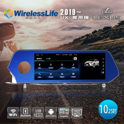 【Lexus 凌志】19 UX專用機 10.25吋 頂級原車屏升級 六核心 安卓10系統 無限科技