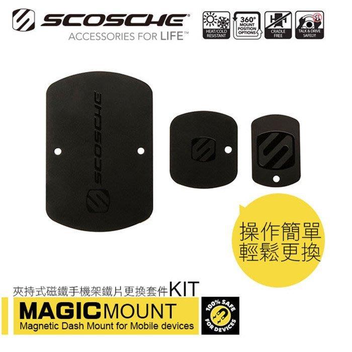 [哈GAME族]全新 一組三片 SCOSCHE 鐵片更換套件 MAGIC MOUNT KIT 獨家專利磁力系統 輕鬆固定