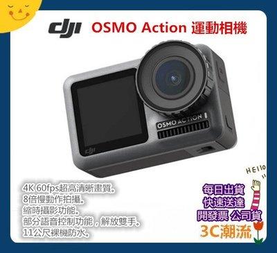單機開發票【3C潮流 台北】DJI Osmo Action 靈眸運動相機 公司貨