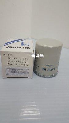 【新鴻昌】機油芯 機油心 XO-218 331/931/CE/MARCH 新好男人