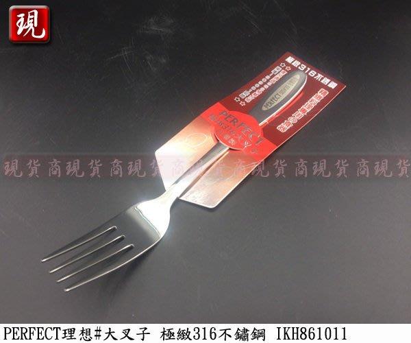 【現貨商】PERFECT理想 極緻 316不銹鋼 大叉子 IKH-861011 叉子 316不鏽鋼 SGS認證#台灣製