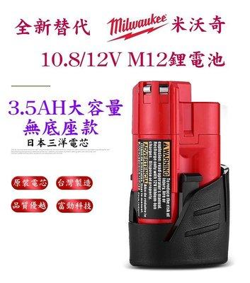 【台灣製造】全新替代 米沃奇Milwaukee M12無底座款 10.8V 3.5AH 鋰電池 充電電動工具鋰電池