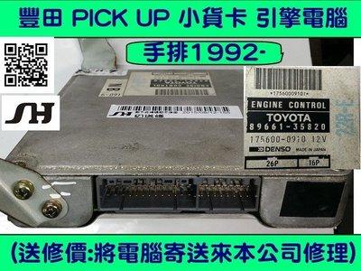 TOYOTA PICK UP 引擎電腦 小貨卡 1992-(勝弘汽車) 89661-35820 ECM ECU 電腦維修