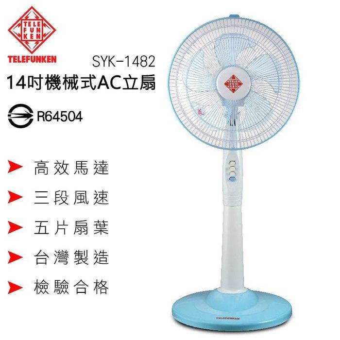 TELEFUNKEN 德律風根 SYK-1482 14吋 機械式AC立扇 電風扇 電扇 風扇 涼風扇 三段風速 神腦貨