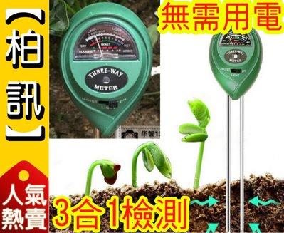 【無需用電!】 三合一 園藝 檢測儀 ph計 土壤 濕度計 光照度測試儀 測量酸鹼度 ph值 酸鹼計 PH測試
