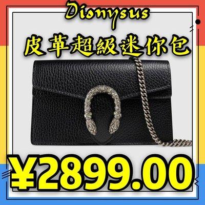 Dionysus皮革超級迷你包Dionysus leather super mini bag