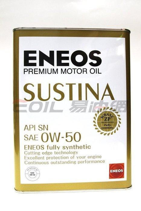 【易油網】ENEOS 新日本石油 SUSTINA 0W50 0W-50全合成機油 Mobil ENI SHELL