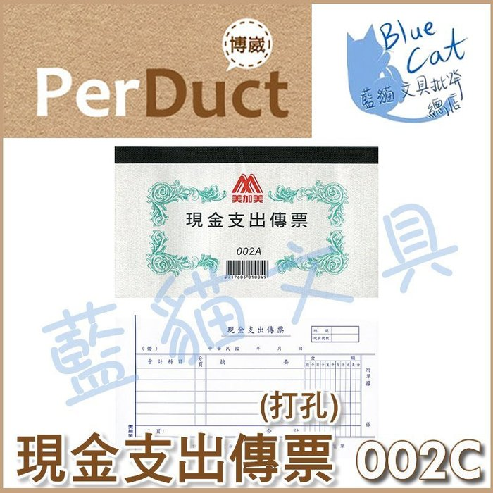 【可超商取貨】事務用品/會計憑證/財務【BC52004】〈002C〉現金支出傳票(100張)打孔/本《博崴》【藍貓文具】